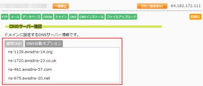 dns_comfirm