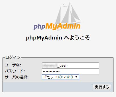 manual_phpmyadmin_login