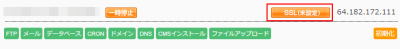 ssl_button0