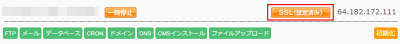 ssl_button1